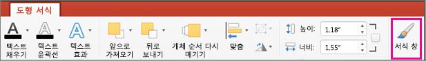 Mac용 PowerPoint 도형 서식 탭