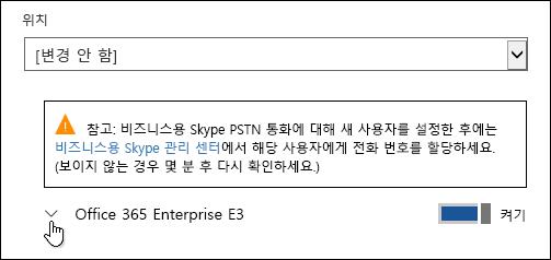 Microsoft Forms 기능을 표시 하는 라이선스가 확장
