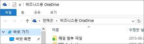 비즈니스용 OneDrive 이전 데스크톱 클라이언트