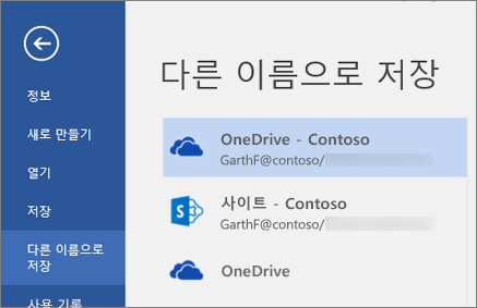 비즈니스용 OneDrive에 Word 문서 저장