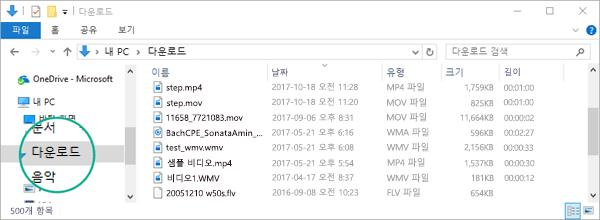 변환된 파일이 컴퓨터의 다운로드 폴더에 복사됩니다.