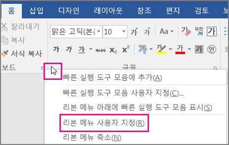 리본 메뉴의 빈 공간에 마우스를 놓고 마우스를 마우스 오른쪽 단추로 클릭한 다음 리본 사용자 지정을 선택하세요.