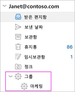 Office 365에서 Outlook Groups를 사용할 수 있습니다.