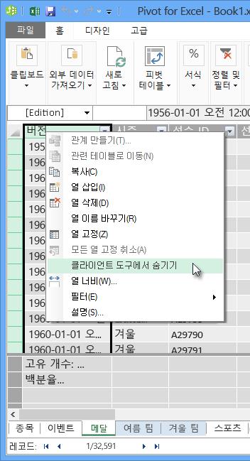 마우스 오른쪽 단추를 클릭하여 Excel 클라이언트에서 테이블 필드 숨기기