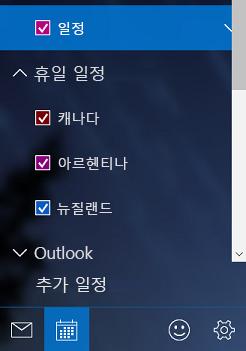Windows 10에서 휴일 일정 추가