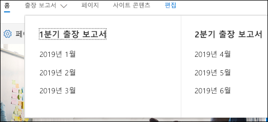 SharePoint 메가 메뉴