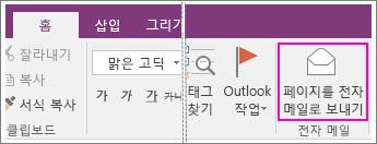 OneNote 2016의 전자 메일 페이지 단추 스크린샷