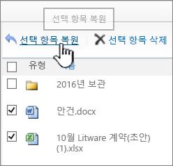 항목이 선택되고 복원 단추가 강조 표시된 SharePoint 2010