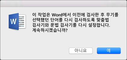 Word에서 예를 클릭하여 이전에 무시하도록 지정한 맞춤법 및 문법 검사를 수행합니다.
