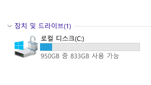 C 드라이브에서 사용 가능한 공간의 파일 탐색기 이미지.