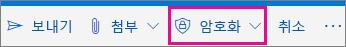 암호화 단추가 강조 표시 된 Outlook.com 리본 메뉴