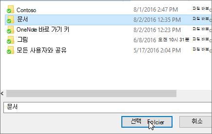 문서 속성 메뉴에서 선택 대상 대화 상자를 보여주는 스크린샷