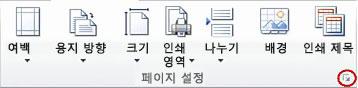 Excel 리본 메뉴 이미지