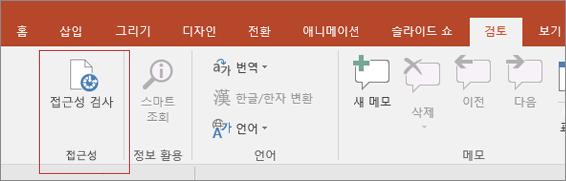 검토 > 접근성 확인 주위에 빨간색 상자가 표시된 Word 사용자 인터페이스의 화면 클립입니다.