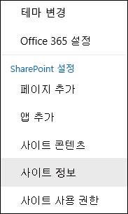 SharePoint 사이트 정보 메뉴 옵션을 보여 주는 스크린샷