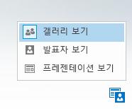 세 가지 옵션이 있는 레이아웃 변경 메뉴의 스크린샷