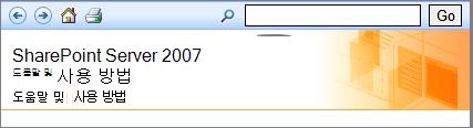 SharePoint 2007 도움말 창 머리글