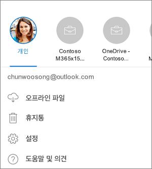 iOS의 OneDrive 앱에서 계정 간 전환하는 모습의 스크린샷