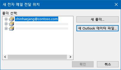 Outlook 전자 메일 배달 위치 대화 상자