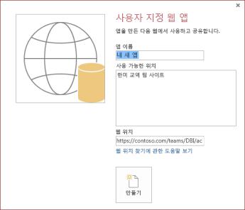 사용 가능한 위치 상자에 한미 교역 팀 사이트를 표시하는 새 사용자 지정 앱 웹 대화 상자