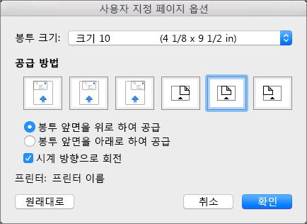 사용자 지정 페이지 옵션에서 봉투 크기와 프린터에 봉투를 공급하는 방향을 선택합니다.