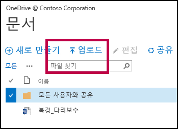 비즈니스용 OneDrive 빠른 명령 모음의 업로드 단추