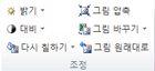 Publisher 2010 그림 도구 탭의 조정 그룹