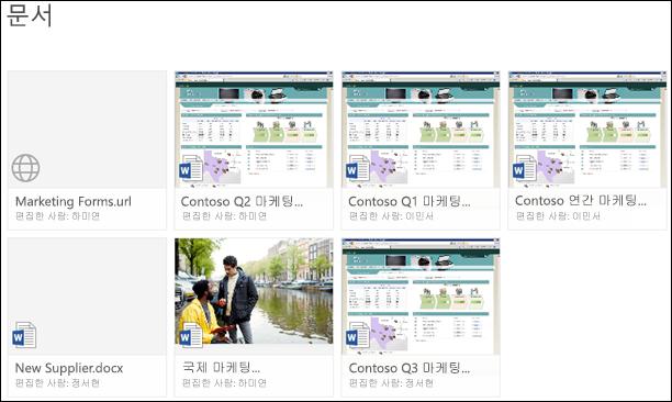 Office 365에서 문서 라이브러리에 링크 추가