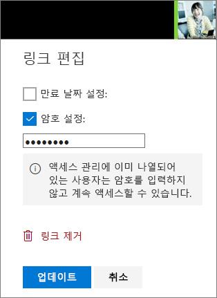 편집 링크 스크린샷 설정