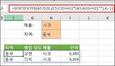 FILTER 함수를 SORT 함수와 함께 사용하여 배열 범위 (A5:D20)에서 제품은 사과 그리고 지역은 동부인 모든 값을 반환한 다음 개수를 내림차순으로 정렬합니다.