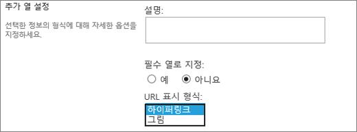 그림/하이퍼링크 열 선택