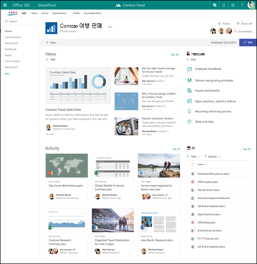 허브 사이트와 연결 된 SharePoint 사이트