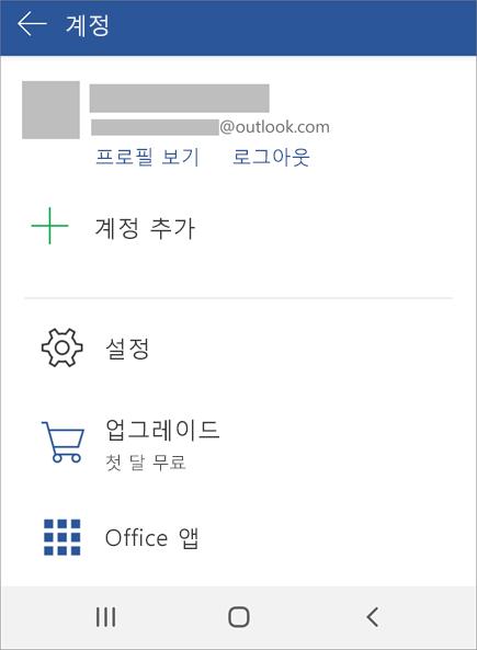 Android 장치에서 Office 로그아웃 옵션 표시