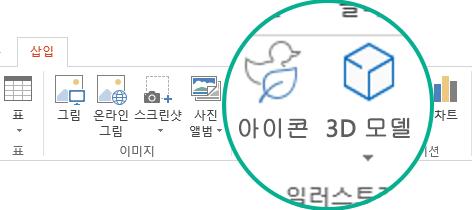 Office 365에서 도구 모음 리본의 삽입 탭에 있는 아이콘 및 3D 모델 단추