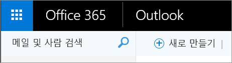 Outlook 웹 리본 메뉴의 모양입니다.