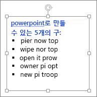 PowerPoint 텍스트 상자의 서식