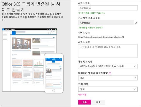 SharePoint 팀 사이트 만들기