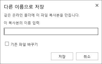 스크린샷은 파일 이름을 입력하고 기존 파일을 대체하는 옵션이 있는 다른 이름으로 저장 대화 상자를 보여 줍니다.
