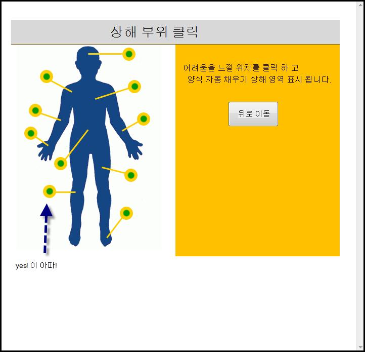 상해 부위 클릭 폼