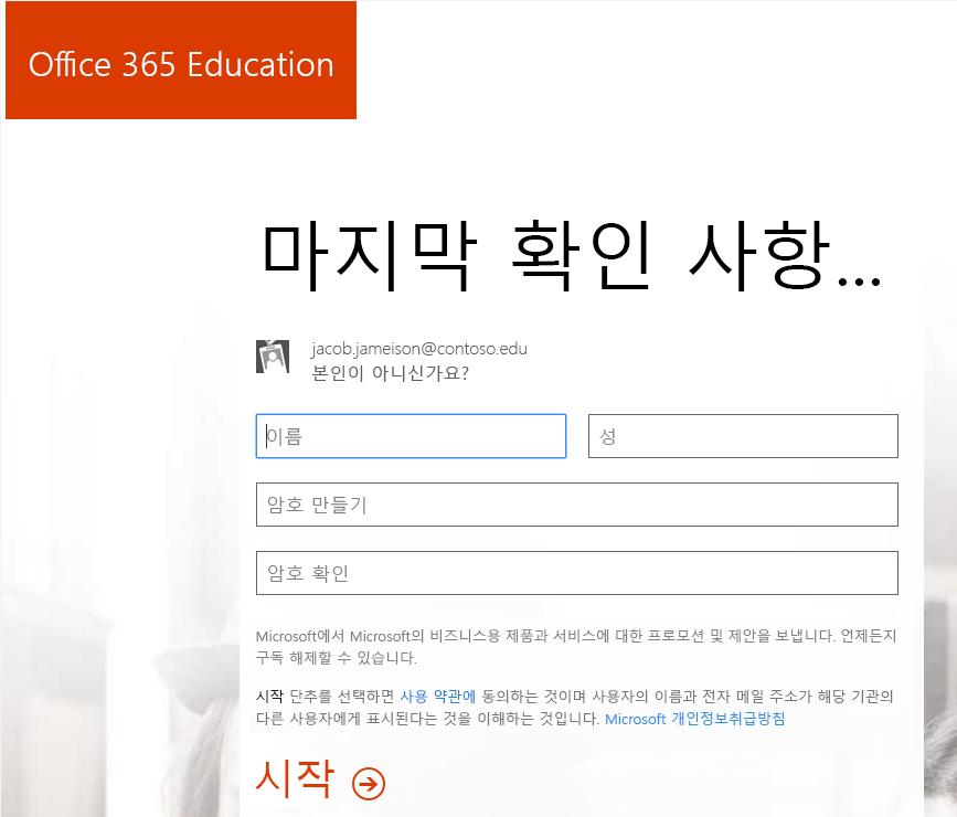 Office 365 등록 프로세스에서 암호 만들기 페이지의 스크린샷