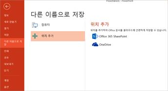 OneDrive를 위치로 추가
