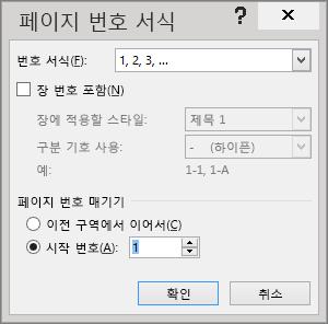 페이지 번호 서식 대화 상자의 옵션이 표시됩니다.