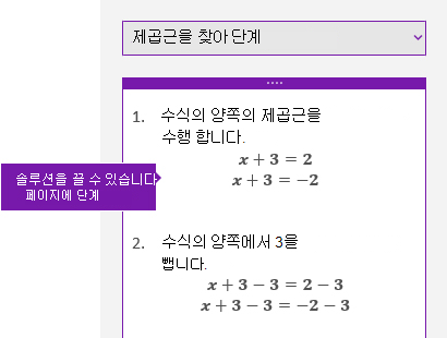 해결 방법 수학 작업창의 단계