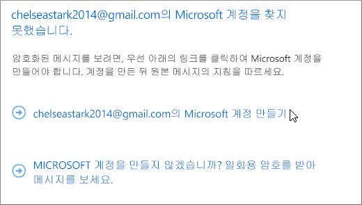 Microsoft 계정 만들기