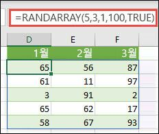 최소, 최대 및 정수 인수가 있는 RANDARRAY 함수