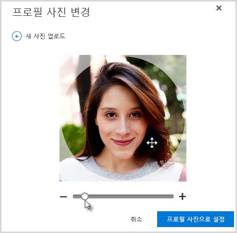 원 안에서 클릭하고 끌어 위치를 변경하거나 사진 아래의 슬라이더를 사용하여 확대/축소합니다.