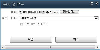 문서 업로드