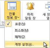 리본 메뉴의 인물 정보 창 계정 설정 명령