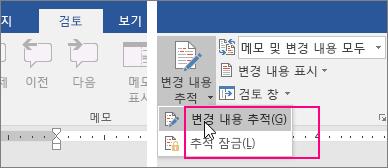 변경 내용 추적 단추를 클릭하면 사용 가능한 옵션이 강조 표시됨