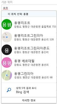 추천 위치는 Bing을 통해 제공 됩니다.